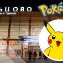 Игра Pokemon Go парализовала работу Екатеринбургского аэропорта