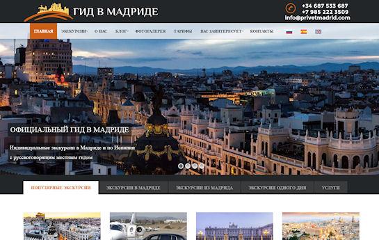 Красочные экскурсии по Мадриду
