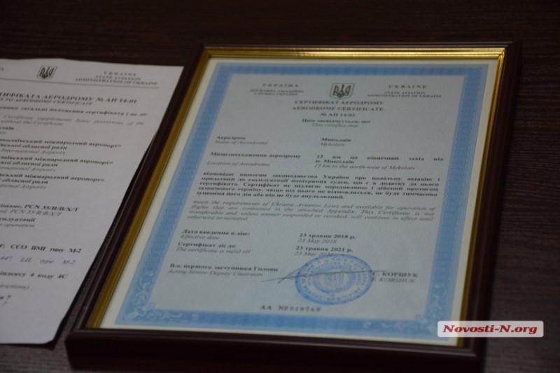 Николаевский аэропорт получил сертификат аэродрома