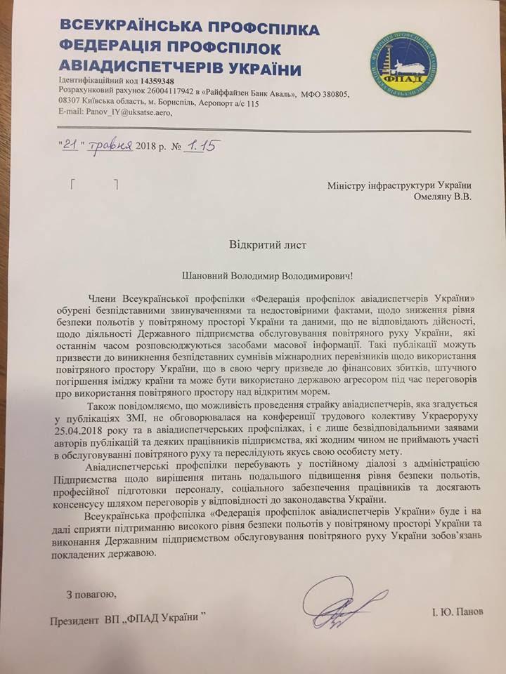 Украэрорух гарантирует безопасность. Забастовки не будет