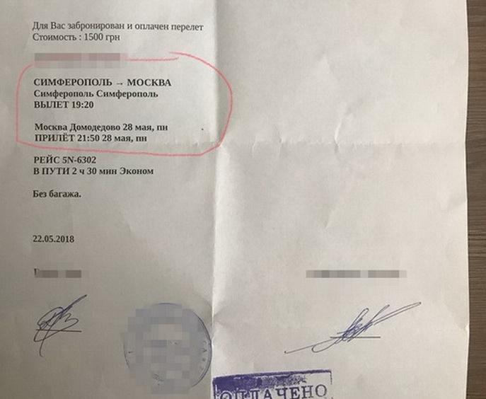 СБУ блокировала незаконную продажу авиабилетов на рейсы в временно аннексированный Крым
