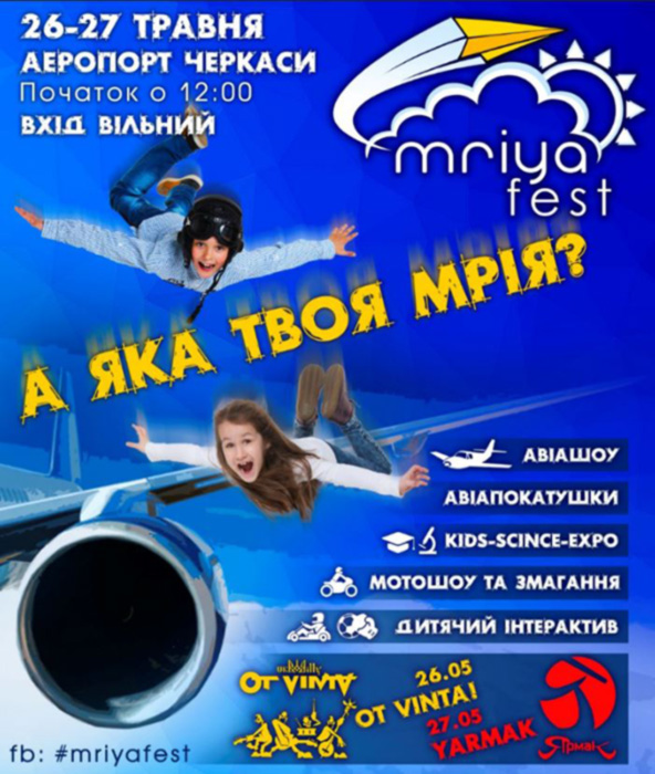 Фестиваль Mriya-Fest с авиашоу состоится 26-27 мая на территории аэропорта Черкассы