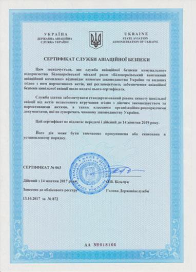 Аэродром «Белая Церковь» получил сертификат годности к эксплуатации воздушных судов …