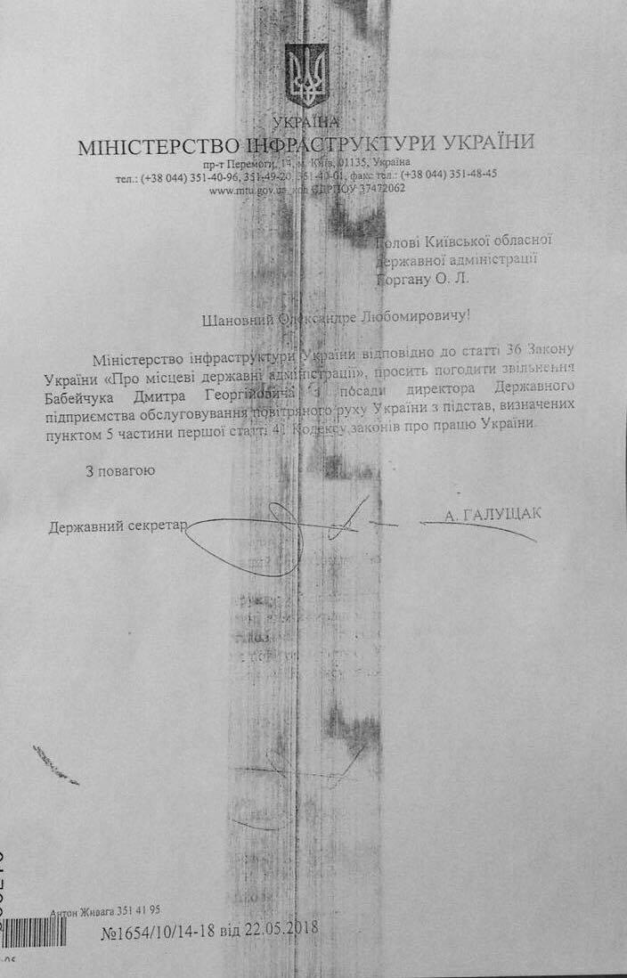 Омелян услышал коллектив: директора «Украэроруха» готовятся уволить