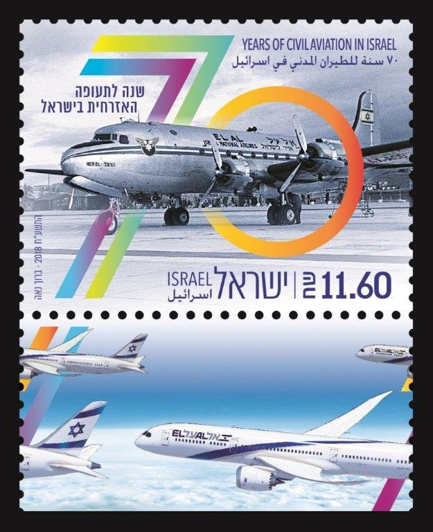 Самолеты EL AL появились на юбилейной почтовой марке, выпущенной в честь 70-летия Израиля