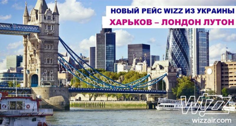 Wizz Air сегодня объявила об открытии нового рейса из Харькова
