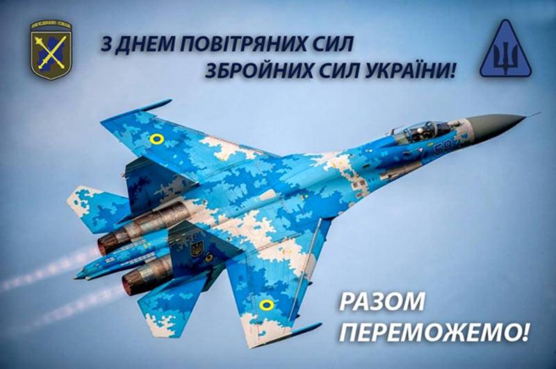 Сегодня День Воздушных Сил Вооруженных Сил Украины