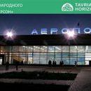 Аэропорт Херсон готовятся отдать в концессию