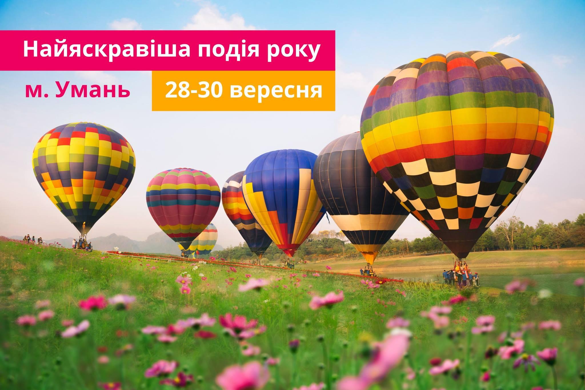 В Умани состоятся чемпионат Украины по воздухоплавательному спорту и международный фестиваль …