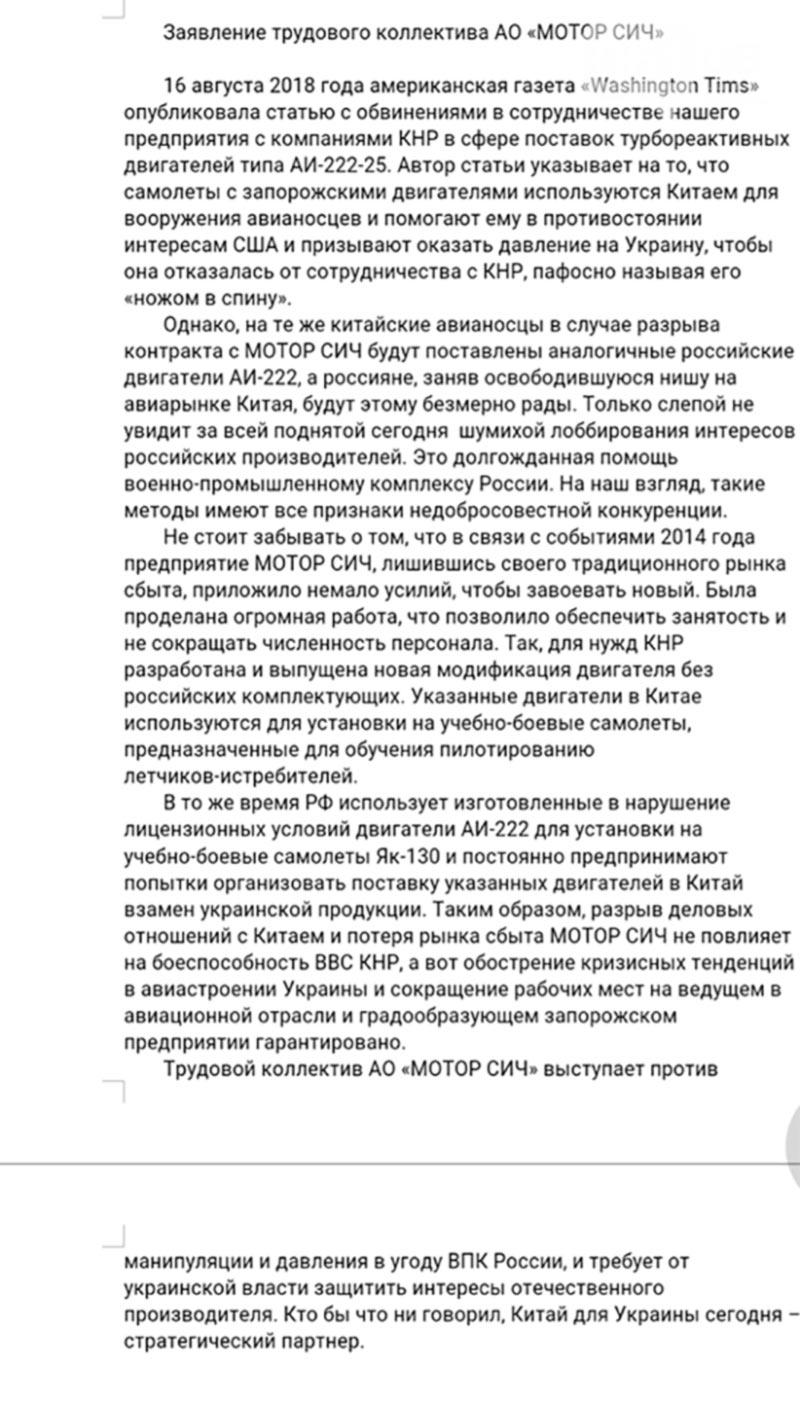 «Мотор Сич» считает , что материал Washington Times лоббирует интересы России