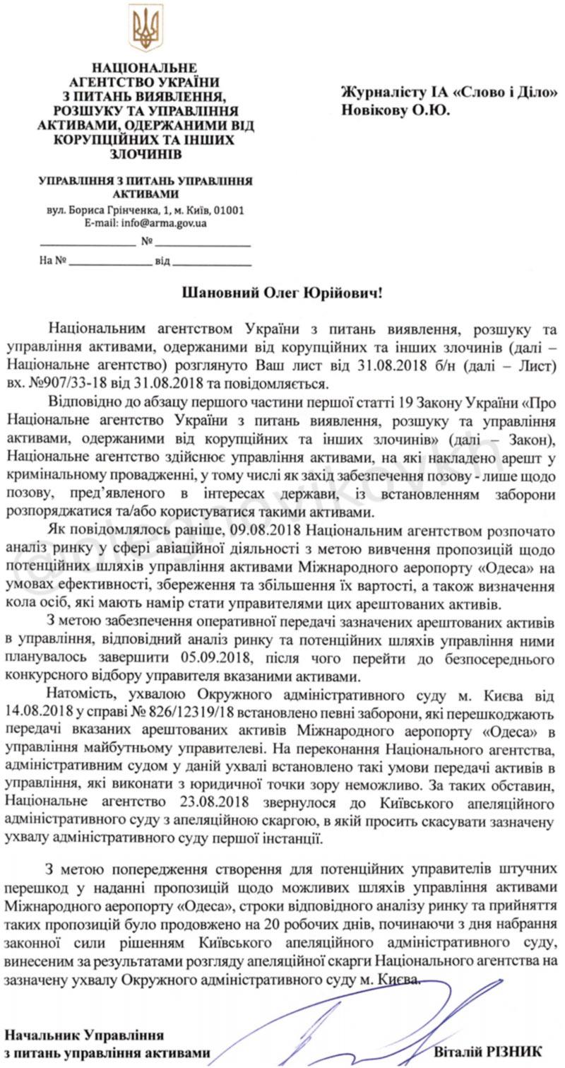 АРМА прокомментировало решение суда по аресту имущества аэропорта Одесса
