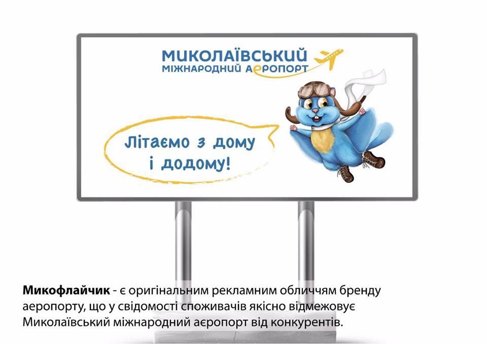 Для аэропорта Николаев придумывают талисман