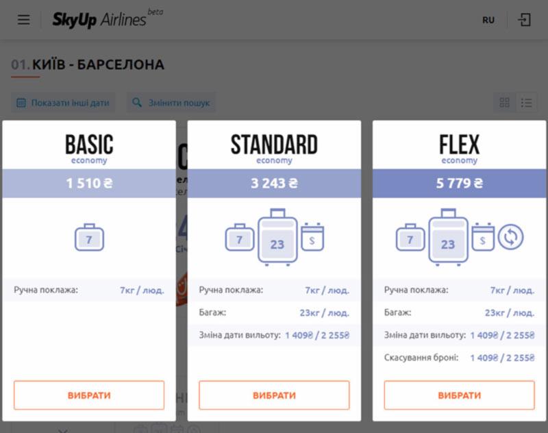 Украинская бюджетная авиакомпания SkyUp запустила продажу билетов