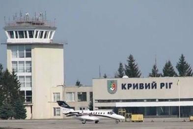 В Кривом Роге огородят аэропорт