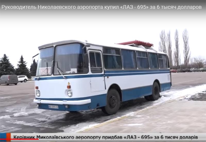 Аэропорт Николаев приобрел старый автобус ЛАЗ - 695 за $6 тысяч