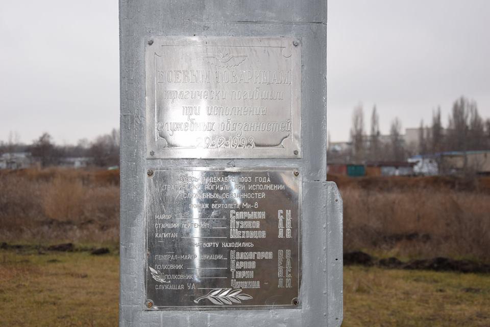 25 лет катастрофы Ми-8 в Одессе