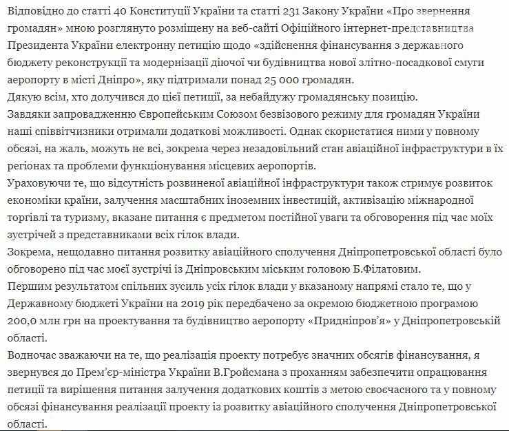 Появился ответ на петицию об аэропорте Днепра