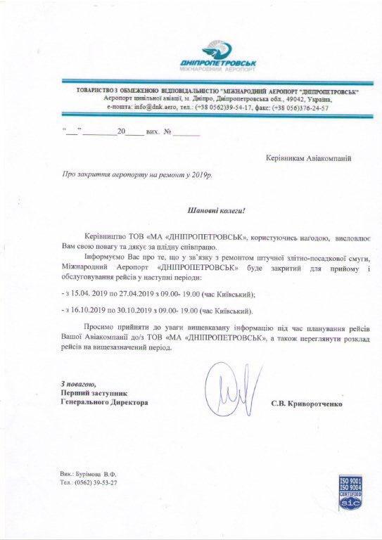 Аэропорт «Днепропетровск» планирует ремонт полосы в 2019 году