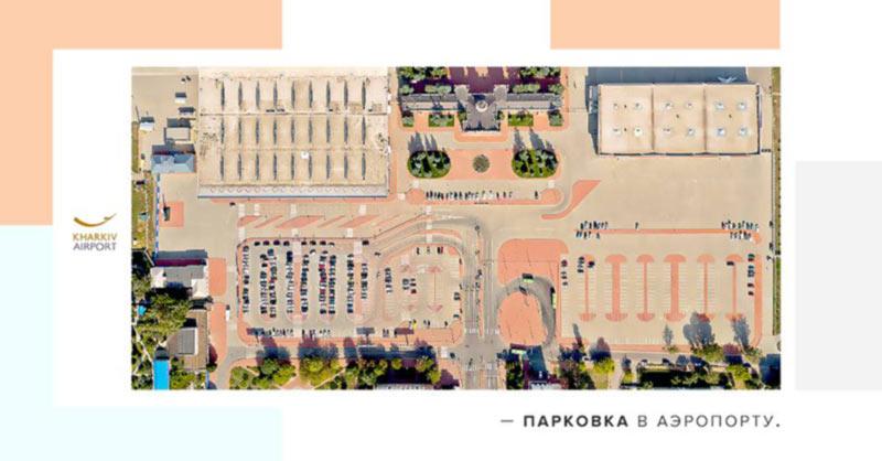 Цены на парковку в аэропорту Харьков