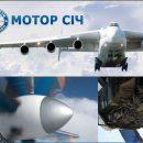 Государство намерено участвовать в управлении «Мотор Сич»