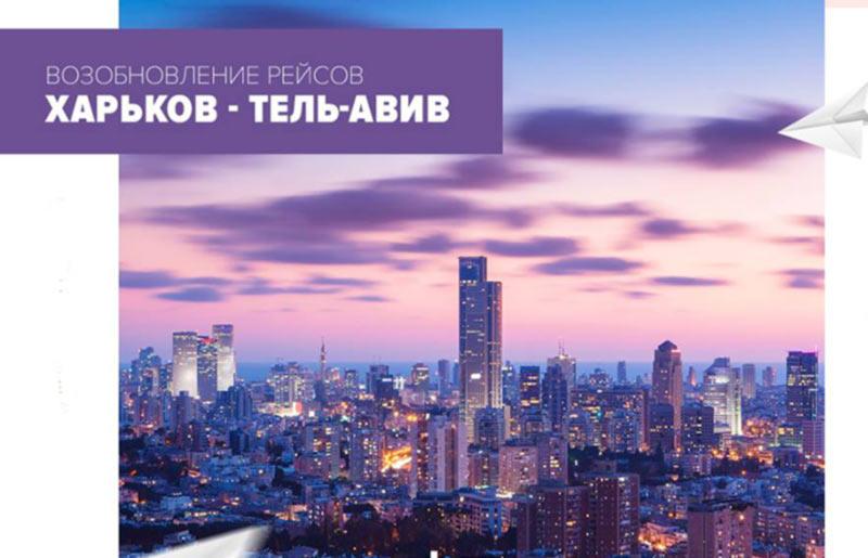 Прямые рейсы Харьков — Тель-Авив с 31 марта