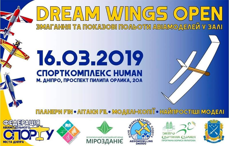 В Днепре впервые пройдут соревнования по авиамодельному спорту