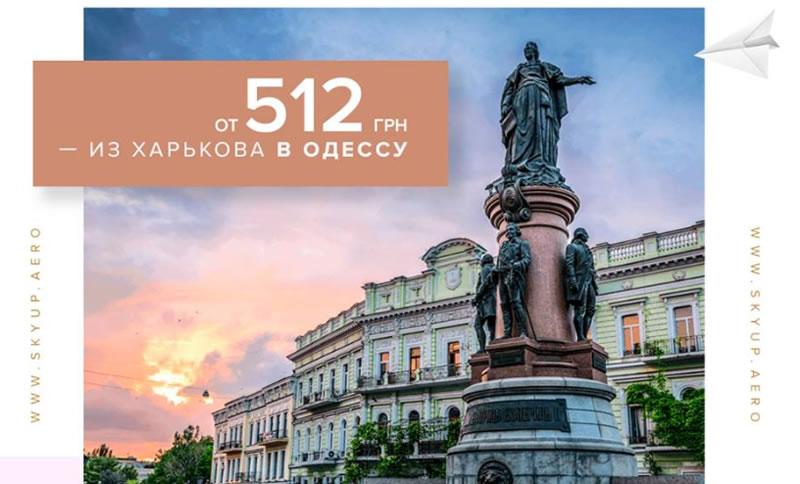 SkyUp запускает рейс Харьков-Одесса