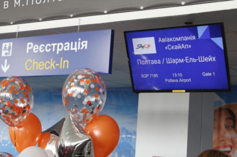 Из аэропорта Полтавы стартовал первый международный рейс