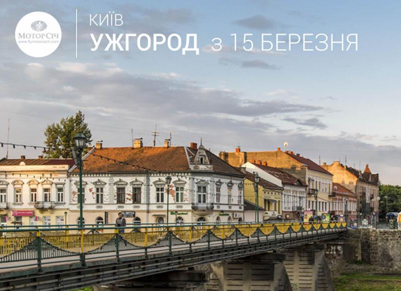 О выполнении рейсов в Ужгород объявила «Мотор Сич»