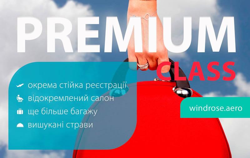 Авиакомпания Windrose предлагает Premium класс