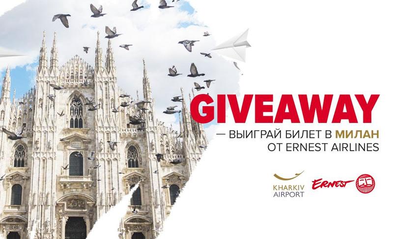 Бесплатно в Италию вместе с аэропортом «Харьков» и Ernest Airlines