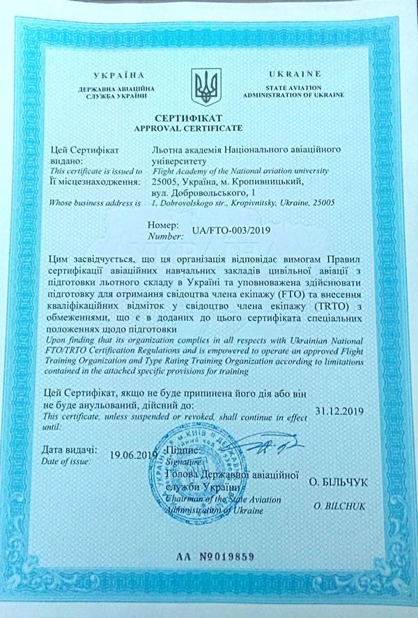 Летной Академии НАУ продлили сертификат