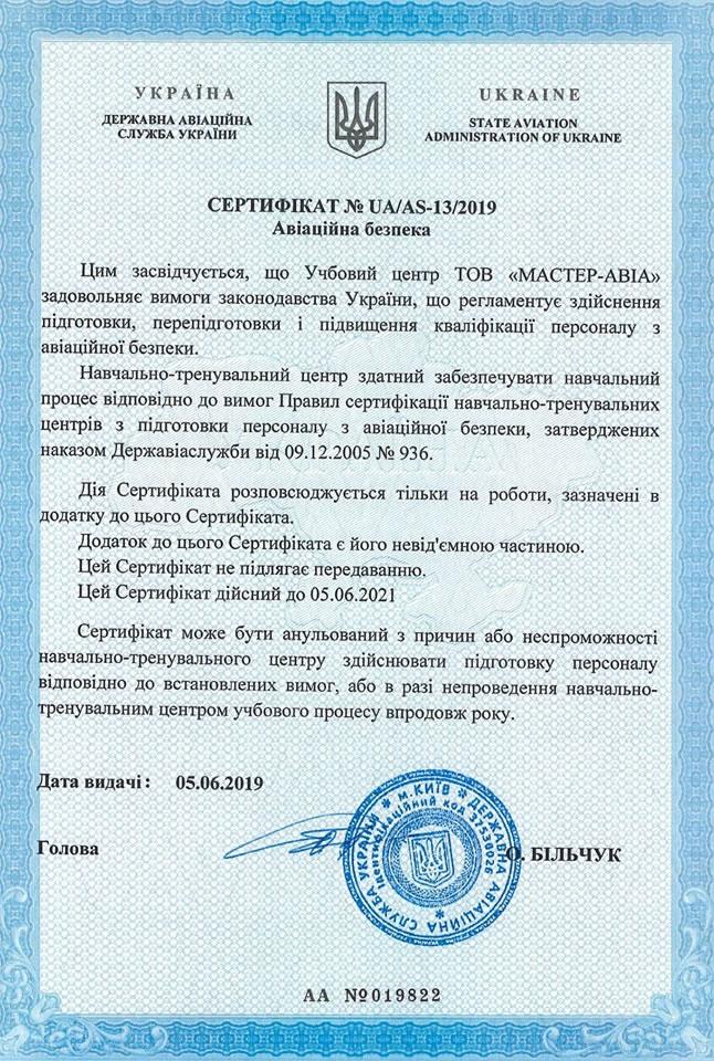 Учебный центр «Мастер-Авиа» обновил сертификат