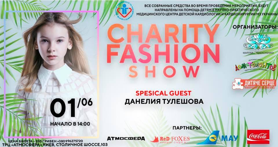МАУ поддержала благотворительное мероприятие Charity Fashion Show