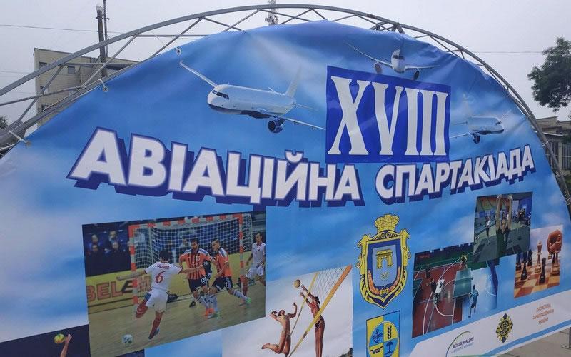 Авиационная спартакиада стартовала в Скадовске