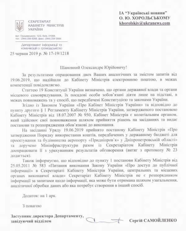 Деньги для аэропорта Днепра - пока только на бумаге