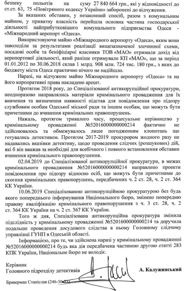 Дело одесского аэропорта передали в полицию