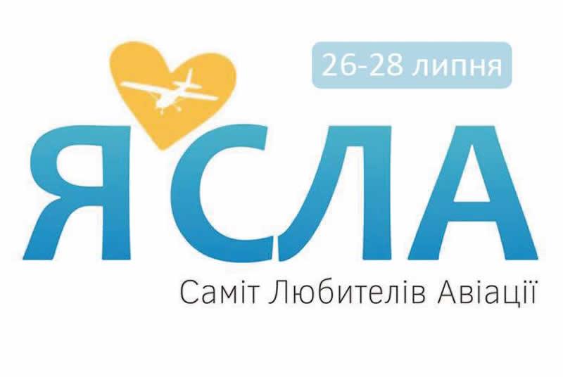 Саммит любителей авиации