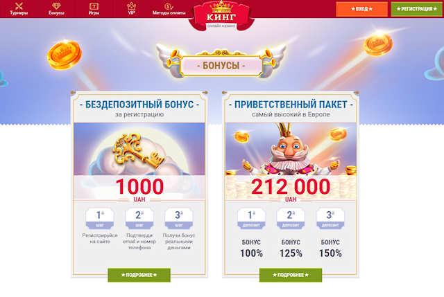 Испытать силы и везение приглашает онлайн казино Слотокинг