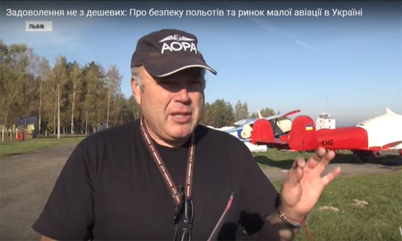 О безопасности полетов и рынке малой авиации в Украине
