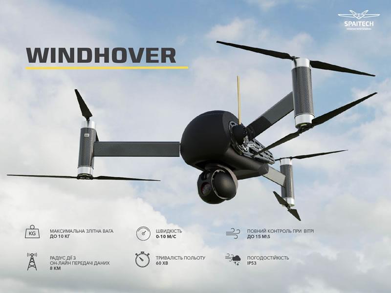 Мультикоптер Windhover будет представлен на выставке «Оружие и Безопасность 2019»