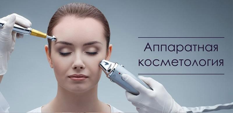 Аппараты RF-лифтинга и другое косметологическое оборудование: чем стоит оборудовать современный …