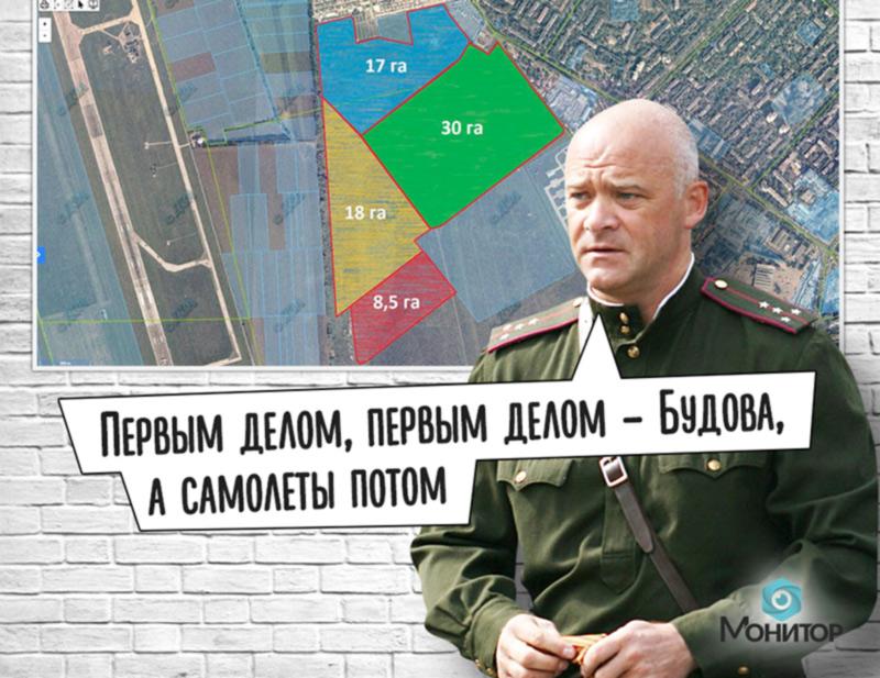 Военные добились запрета на строительство на земельных участках аэродрома Школьный