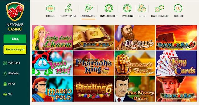 Онлайн казино НетГейм — мир, где получают бонусы