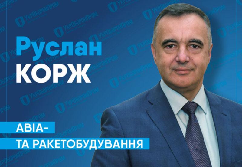 Укроборонпром назначил заместителя по авиа- и ракетостроению