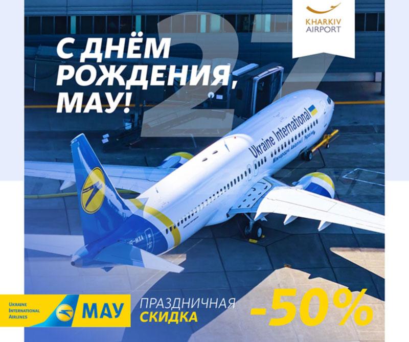 38 акционных направлений из Харькова от МАУ