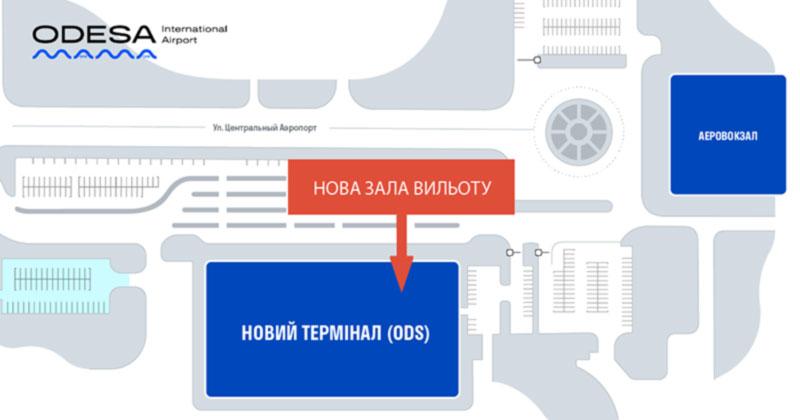 Одесские рейсы Ernest теперь из нового терминала