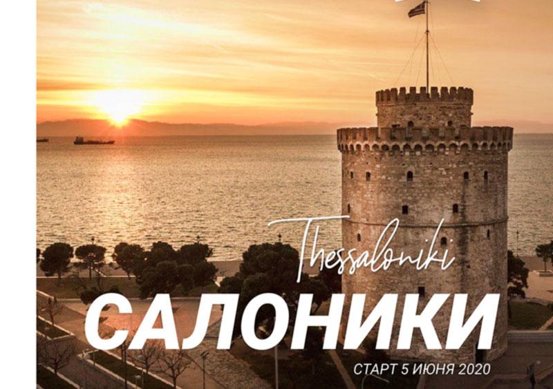 Из Харькова в Салоники с Ellinair