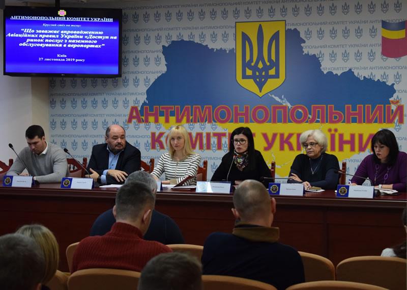В Антимонопольном комитете обсудили доступ на рынок услуг по наземному обслуживанию в аэропортах