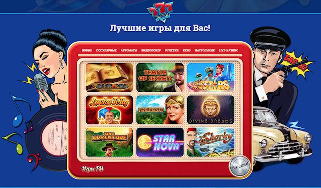 Невероятные азартные вояжи в интерактивном казино 777 Original